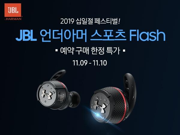 [12만원 특가 / 200대 한정] 완전 무선이어폰! JBL 언더아머 스포츠 Flash 십일절 예약구매 특가!