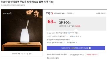 허브타임 LED 화병 디퓨저 M 28,400원 + 무배!
