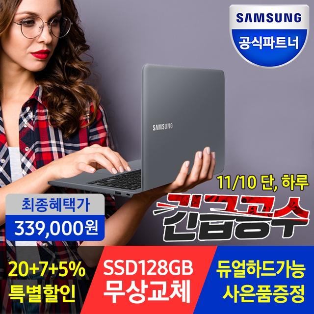 [십일절 11/10 긴급공수] 삼성노트북3 NT340XAZ-AD3A 특별할인+SSD무상교체!! 가성비 사무용 강의용 당일발송