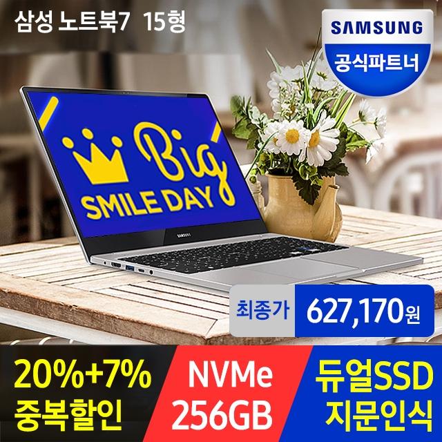 [옥션/최대 23만원할인] 오늘의 특가 62만원 삼성 노트북7 NT750XBV-A39A 가성비 사무용 대학생 추천!
