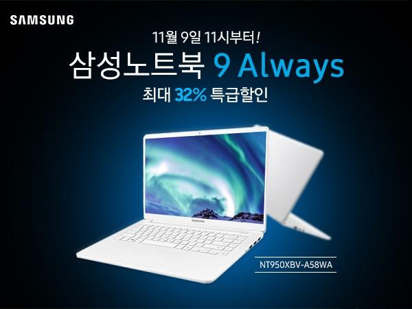 [94만원 / 32% 할인] 11월 9일 11시부터! 삼성노트북9 Always NT950XBV-A58WA 11번가 십일절 타임딜