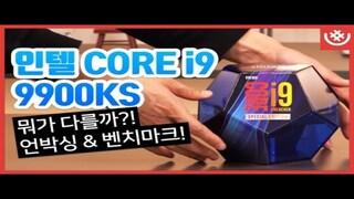 뭐가 다를까?! - 인텔 코어 i9 9900KS 언박싱 & 벤치마크