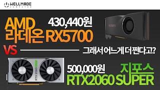 RX5700 VS RTX2060 SUPER 성능 비교해봤습니다