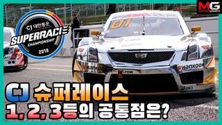 """""""챔피언의 남다른 우승 비결은?!"""" 463마력의 괴물 레이싱카 '슈퍼 6000' 파이널 라운드"""