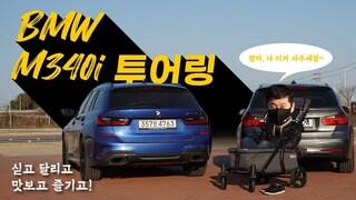 BMW가 돗자리 깔아주자 끼부린 결과는? M340i 투어링 (디자인편)