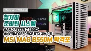 철저히 준비된 시스템 - 마이크로닉스 Classic II 850W 80PLUS GOLD