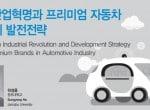 [오토저널] 4차 산업혁명과 프리미엄 자동차  산업의 발전전략