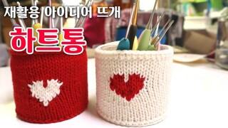 (대바늘) 하트 배색통  버리를 플라스틱통과 자투리실로 만드는 대바늘 하트배색 소품 [김라희]kimrahee