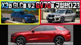 BMW X3와 벤츠 GLC를 두고 제네시스 GV70을 구입한다고?  [Genesis GV70 2.5T]