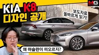"""기아의 아슬란?!...기아 K8 디자인 공개 """"기아는 왜 K시리즈의 시초, K7의 이름을 버렸나"""""""