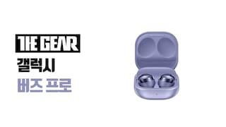 [더기어리뷰] 노이즈캔슬링 탑재가 된 갤럭시 이어폰, 버즈 프로