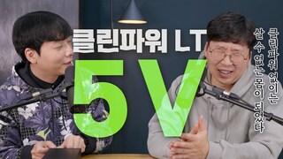5V 오디오 장비들을 위한 깨끗한 업그레이드! 클린파워LT 5V