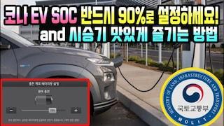 코나 EV 배터리 교체 받으시기 전까지 SOC를 반드시 90%로 설정하셔야 합니다! and 시승기 맛있게 즐기시는 방법