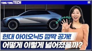[테크통] 넓어진 아이오닉5 실내, 그 이유는?ㅣ'쿠팡맨'도 쿠팡 주주 된다! [통통테크]