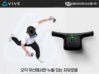 제이씨현, 인사이드-아웃 트래킹 VR 'HTC VIVE Cosmos' 무선어댑터 출시
