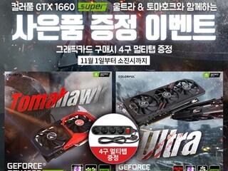 웨이코스 'COLORFUL GTX 1660 SUPER' 구매 시 멀티탭 사은품 증정