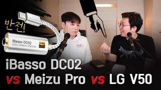 반전!? iBasso DC02 vs Meizu PRO vs LG V50