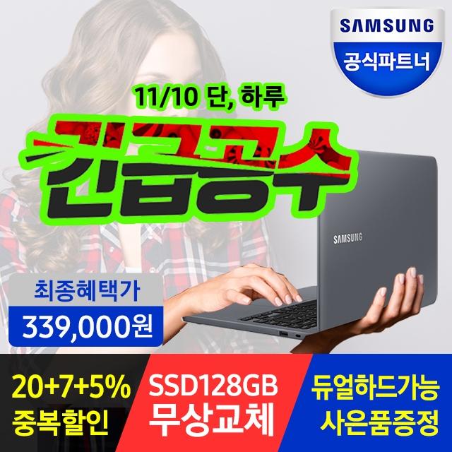 [십일절 11/10 긴급공수] 삼성노트북3 NT340XAZ-AD3A 특별가 33만원+SSD무상교체!! 가성비 사무용 강의용 당일발송