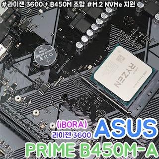 ASUS PRIME B450M-A :: 라이젠 3600과 가성비 조합으로 최고!