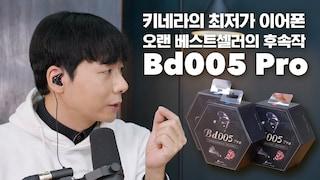 키네라의 최저가 이어폰 / 오랜 베스트셀러의 후속작 Bd005 Pro