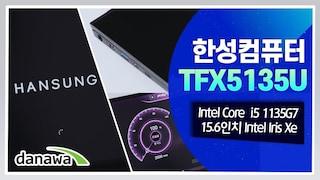 가격! 성능! 무게! 대만족~ / 한성컴퓨터 TFX5135U 노트북 리뷰 [노리다]