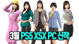 PS4/PS5, XBO/XSX, PC(스팀) 3월 신작 게임 한눈에 보기