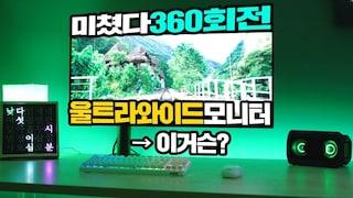 모니터 구매전이라면! 무조건 이번 영상 보시고 결정하세요!  feat LG 울트라와이드 모니터 360 34WN780