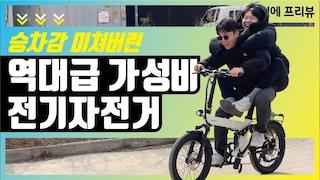 백만 원대 초반 풀샥 미니벨로 가성비 전기자전거 그런데 샥이 링크식?! | 퀄리 스포츠 QMax 프리뷰