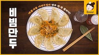 매콤새콤 입맛 돋우는 추억의 분식 메뉴 비빔만두!껌,easy Recipe [에브리맘]
