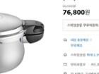 오곡밥은 역시 압력밥솥에! PN풍년 6인용 압력솥 7만원대!