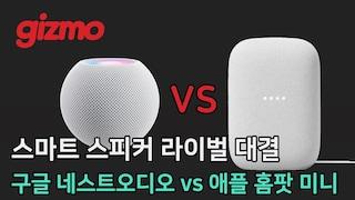 스마트 스피커 라이벌 대결, 구글 네스트 오디오 VS 애플 홈팟 미니
