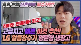 [리뷰] LG 얼음정수기 양문형 냉장고 J612SS34 607L 6개월 사용경험 후기 | 아메리카노 각얼음 갈린얼음 냉장고추천