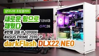 새로운 힘으로 채웠다 - darkFlash DLX22 NEO