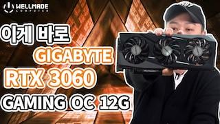 RTX 3060 출시! 기가바이트 RTX 3060 GAMING 12G 언박싱(Unboxing) 리뷰