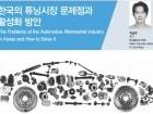 [오토저널] 한국의 튜닝시장 문제점과 활성화 방안