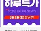 [하루 특가] 엔씨디지텍, 삼성노트북 신모델 갤럭시북 플렉스2 옥션 올킬 특별 할인 행사