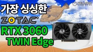 드디어 출시한 RTX 3060 실제 성능은?  (ZOTAC RTX 3060 Twin Edge OC 12GB)