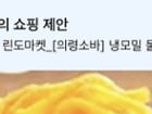 쿠팡/ 메밀소바 10인분 49,900 → 29,900 40% 할인 양.. 많네요..?