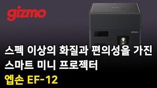야마하 스피커와 스마트 OS기능을 탑재한 스마트 미니 프로젝터 '엡손 EF12'