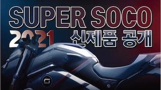 슈퍼쏘코 2021 신제품 라인업 공개 | 최고속 130km 7000w 맥시스쿠터도 나온다고?