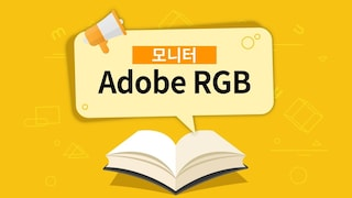 모니터의 Adobe RGB란? [용어설명]