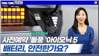 [테크통] 사전예약 '잭팟' 터진 아이오닉 5, 안전한가?ㅣLG롤러블, 결국 무산되나? [통통테크]