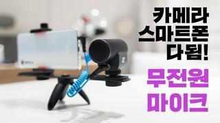 유튜브, 브이로그 첫 마이크! 가성비 좋은 젠하이저 샷건 MKE 200 꼼꼼후기