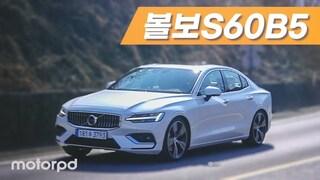 볼보 S60 B5 리뷰, 48볼트 마일드하이브리드 탑재!  (자동차/리뷰/시승기)