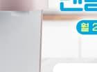 커피한잔값 미니정수기 월2,900원