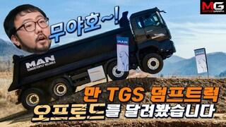 괴물에 올라타다! 만 TGS 8x4 덤프트럭으로 오프로드 '묵언(?) 시승기'…일단 앞바퀴부터 띄워봅시다!
