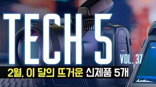 TECH 5 : 2월의 뜨거운 신제품 5개 / 2021.2 Vol.37