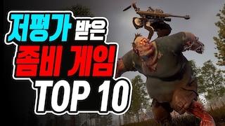 재밌는데 저평가 받은 좀비 게임 TOP 10 (※ 이거 다 해봤으면 찐 좀비팬)