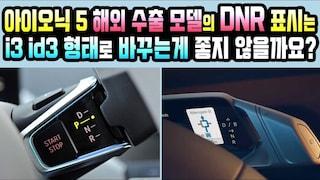 아이오닉 5 해외 수출 모델의 DNR 표시는 BMW i3 폭스바겐 ID3 형태로 바꾸는게 좋지 않을까요? [AS 영상]