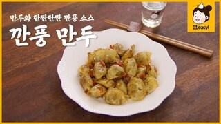 달큰하고 짭잘하게! 냉동만두의 중화풍 변신~ 깐풍 만두껌,easy Recipe [에브리맘]
